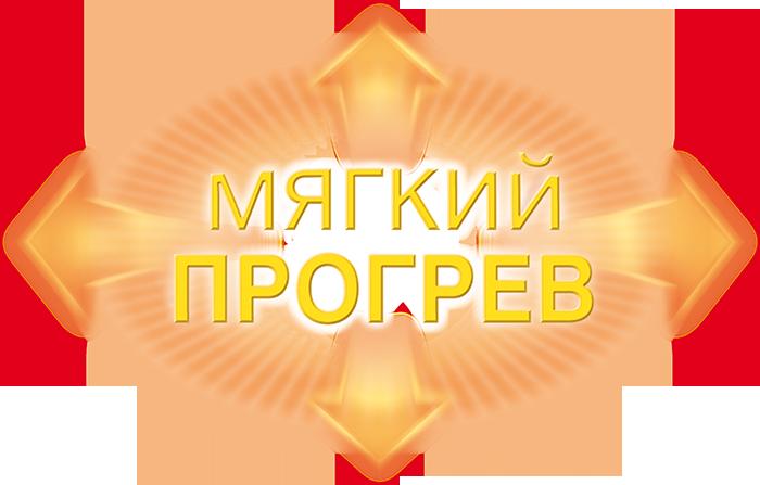 miagkii_progrev